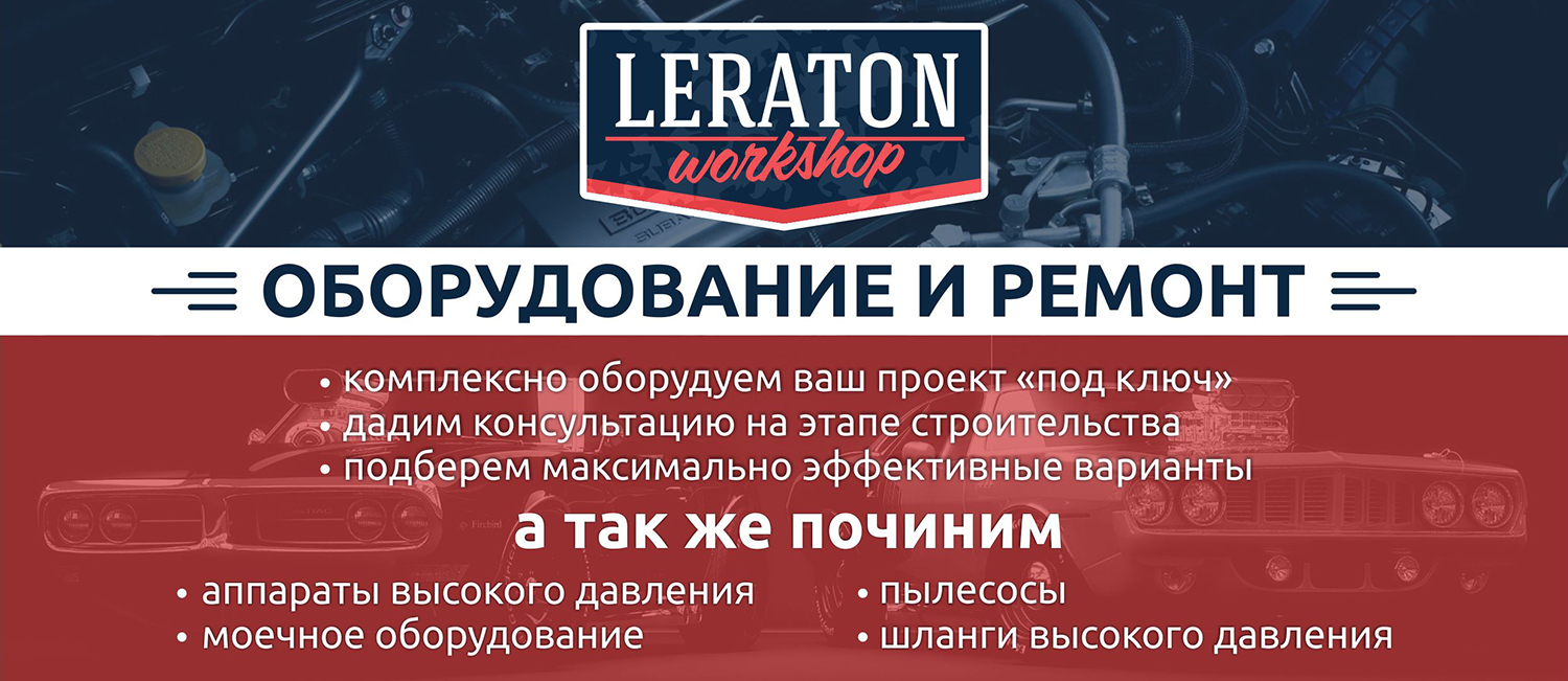 LERATON workshop